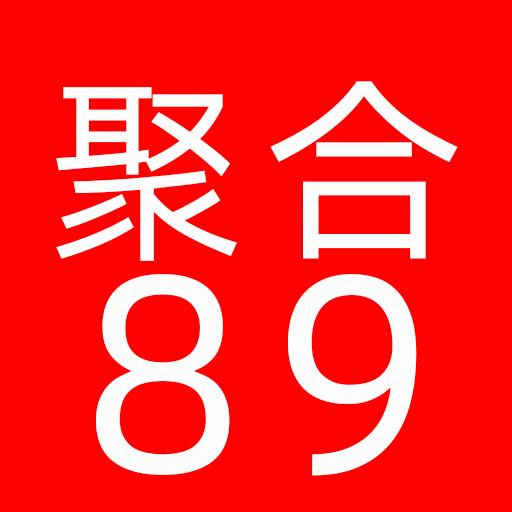 聚合89v1.0.0 最新版