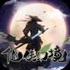 仙侠幻境手游v1.0.0 安卓版