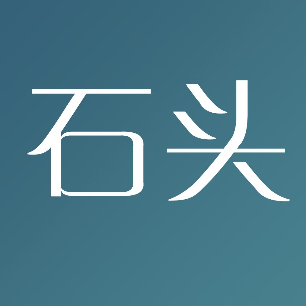 石头网appv1.41 最新版