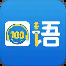 口语100v5.4.3 手机版