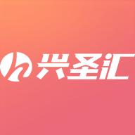 兴圣汇v1.0.0 手机版