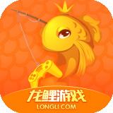 龙鲤游戏盒子v1.0.8 最新版