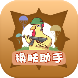 换肤助手appv1.0.7 最新版