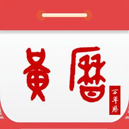 九州万年历v1.0.1 手机版