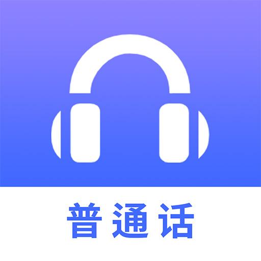 确幸普通话学习测试v1.0.1 手机版