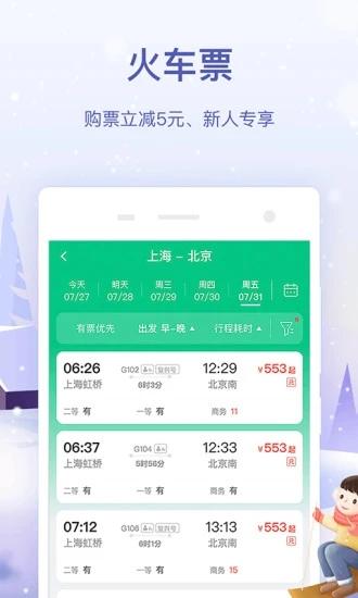 同程旅行手机客户端v10.1.1 安卓版