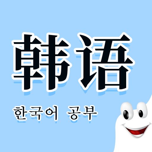 韩语入门发音学习教程appv1.0 官方版