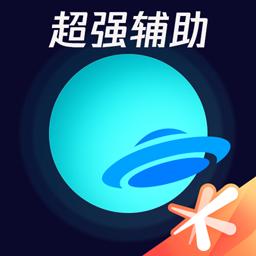 腾讯手游加速器手机版v5.1.1 官方最新版