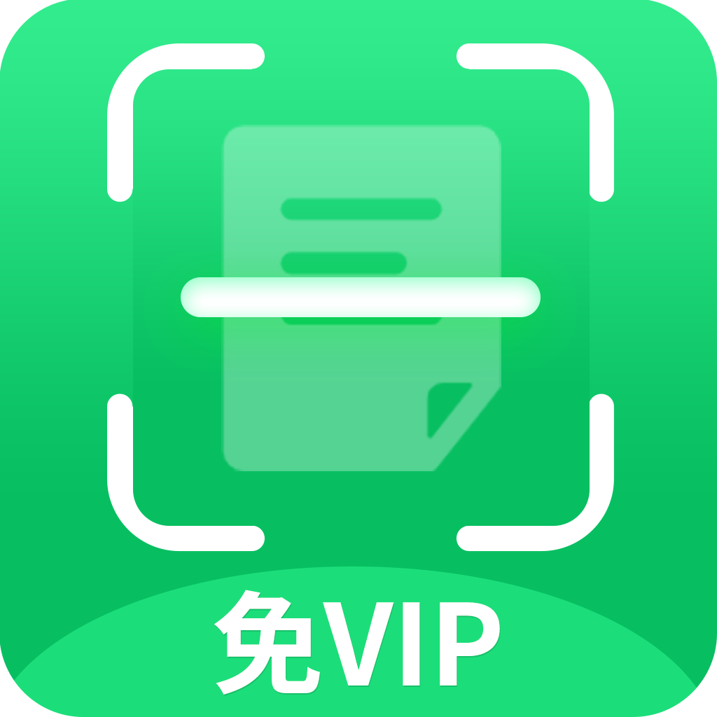 扫描全能王免费版v1.0.2 最新版