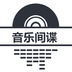 音乐间谍可用版V3.4/2.4 复活版