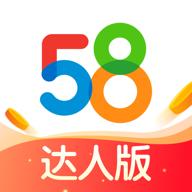 58达人版appv1.0.0 最新吧
