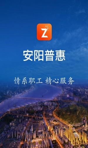 安阳普惠app(安阳工会)v1.3.0 官方版