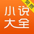 免费小说大全v3.9.9.3198 安卓版
