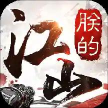朕的江山修改版v2.10.99 安卓版