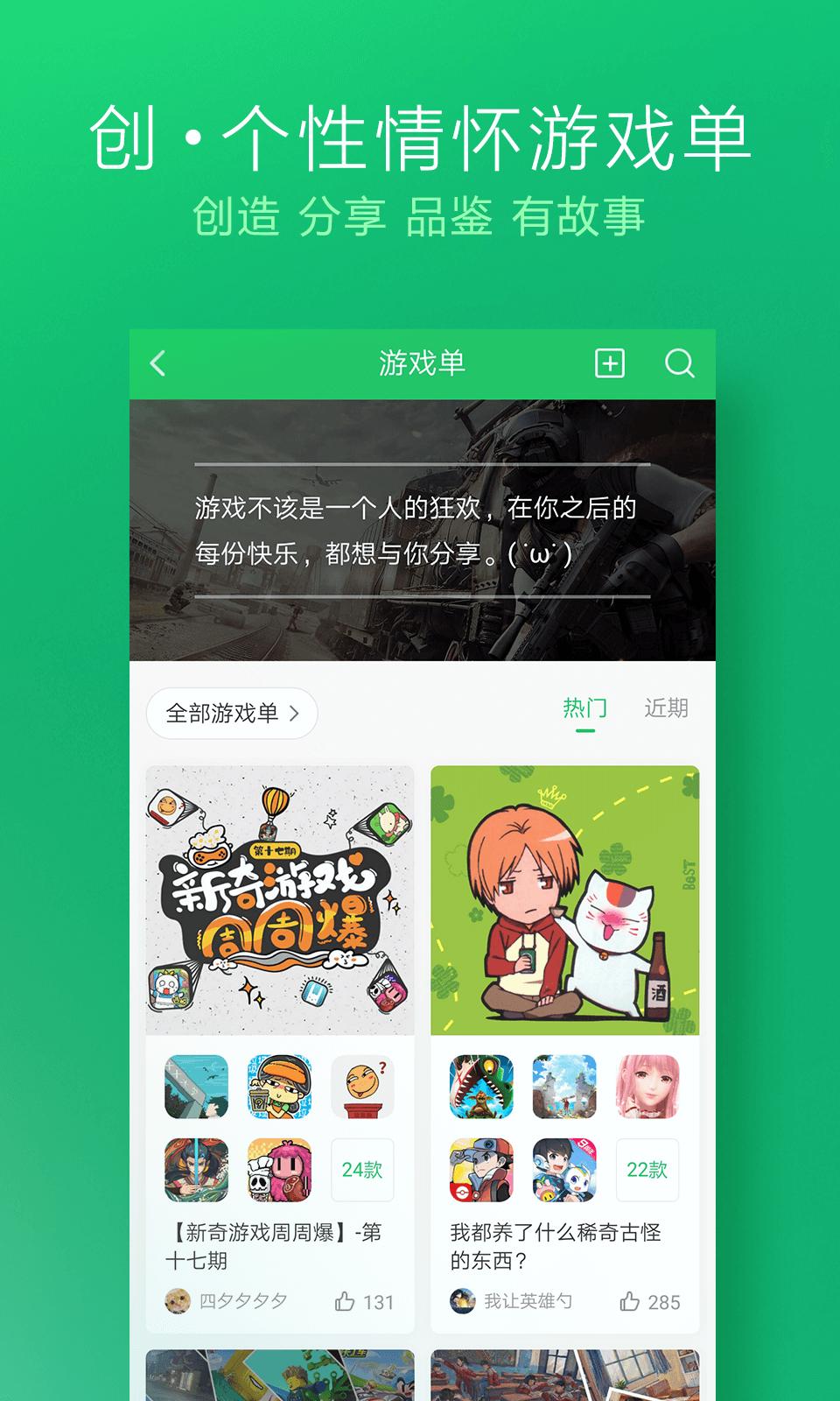 好游快爆appv1.5.5.504 官方安卓版