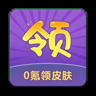 0氪领皮肤v1.0.1 手机版