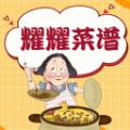 耀耀菜谱v1.0.2 最新版