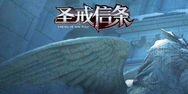 圣戒信条游戏版本大全-官方版-九游版-最新版-破解版