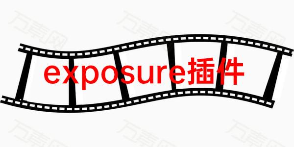 exposure插件