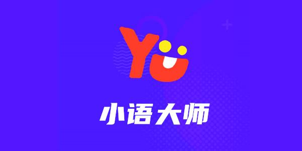 小语大师app下载-小语大师日语学习软件-小语大师下载
