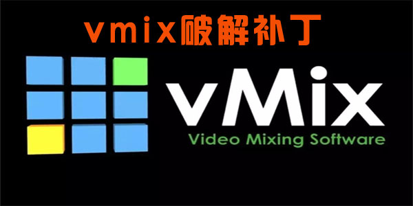 vmix破解补丁