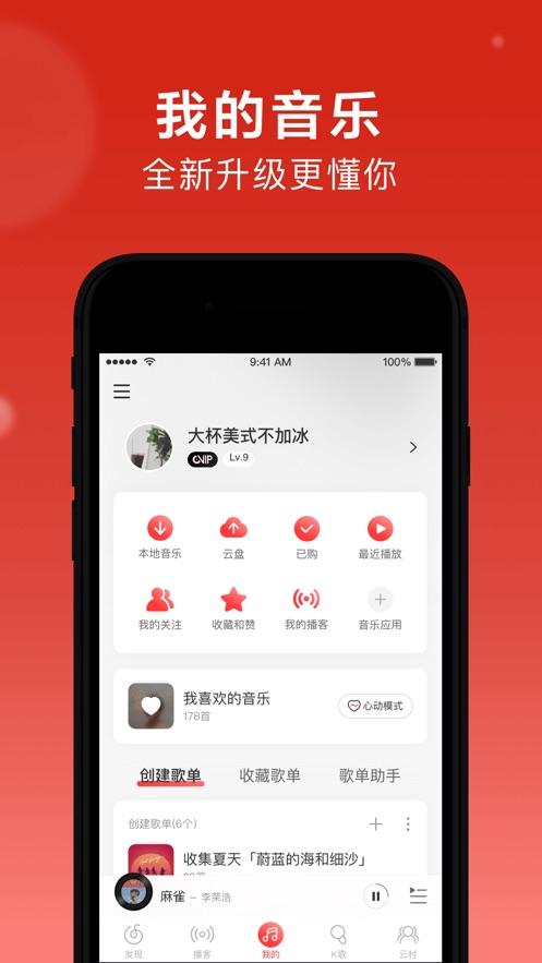 网易云音乐iPhone版v8.0.41 官方版