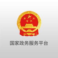 国家政务服务平台appv1.7.2 最新版