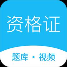 教师资格证高分课堂v2.4.1 安卓版