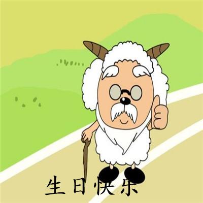 慢羊羊生日快乐可爱表情包 今天是慢羊羊的生日