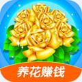 富贵花园红包版v1.0.0 安卓版