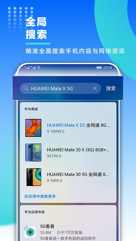我的华为appv10.2.1.305 官方版