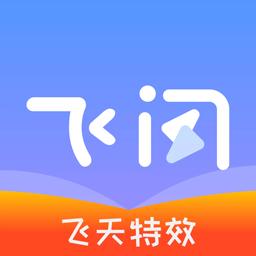 飞闪视频抠图软件v4.1.0 安卓版