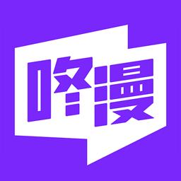 咚漫app下载v2.6.1 安卓版