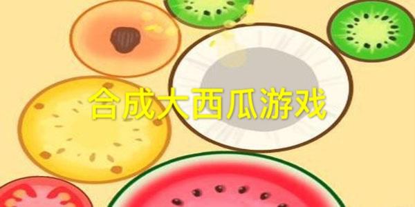 合成大西瓜游戏-合成大西瓜在哪玩-合成大西瓜攻略下载