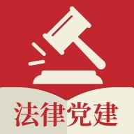 法律党建v1.0.1 官方版
