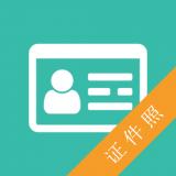 证件照自拍v1.0.6 手机版