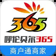 365商户通appv1.0.8 最新版