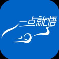 一点就悟汽车appv1.2.9 最新版