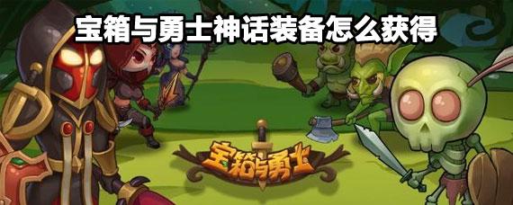 宝箱与勇士神话装备获取方法 宝箱与勇士神话装备获取攻略