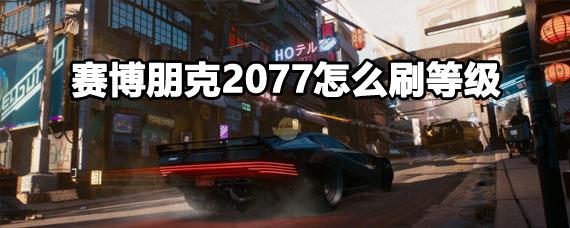 赛博朋克2077刷等级攻略 赛博朋克2077刷等级方法