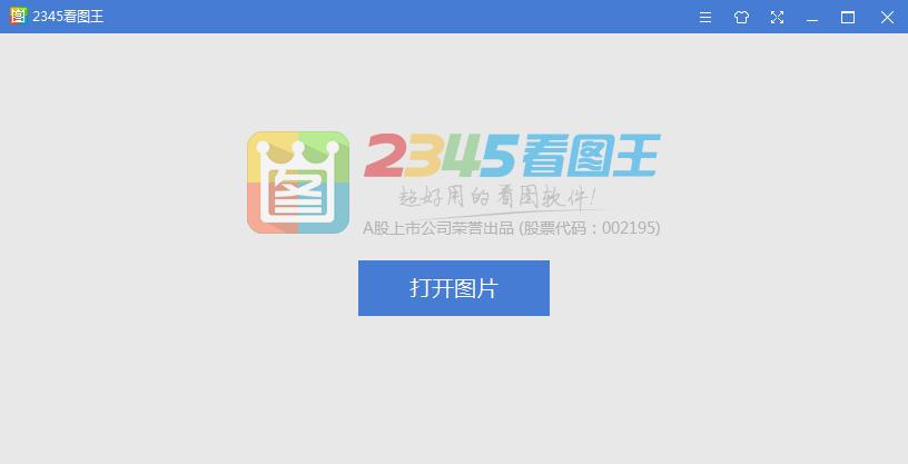2345看图王最新版v10.2.0.8989 官方版