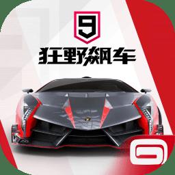 狂野飙车9下载正版v2.4.0j 安卓版