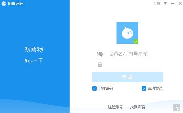 阿里旺旺买家版2021官方版v9.12.10c 最新版