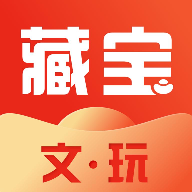 藏宝文玩appv1.0.0.80 最新版