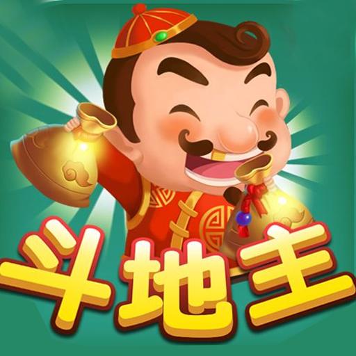 JJ欢乐斗地主v1.2 最新版