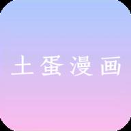 土蛋漫画appv1.0.0 安卓版