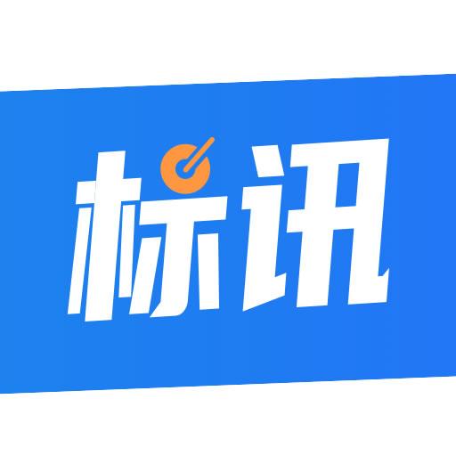全网标讯appv1.1.5 最新版