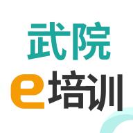 武院e培训appv0.5.27 最新版