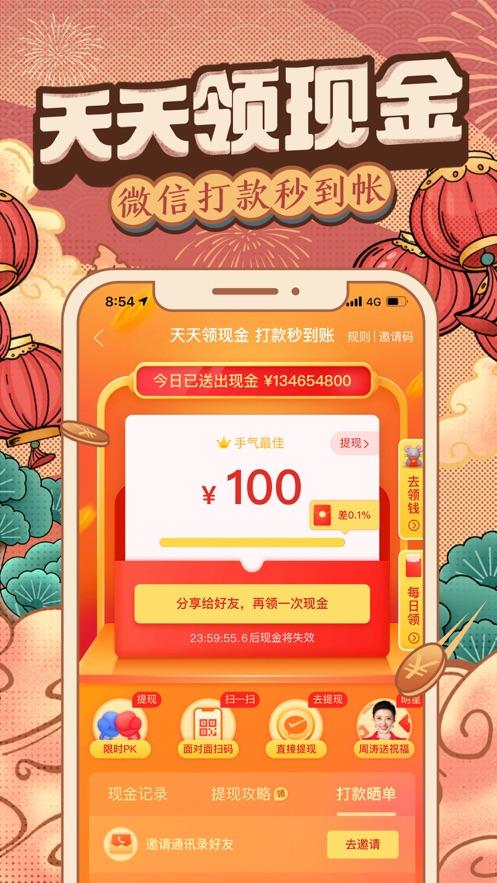 拼多多iPhone版v5.49.0 iOS版