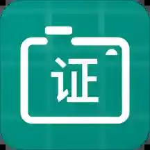 证件照神器appv1.0.0 最新版